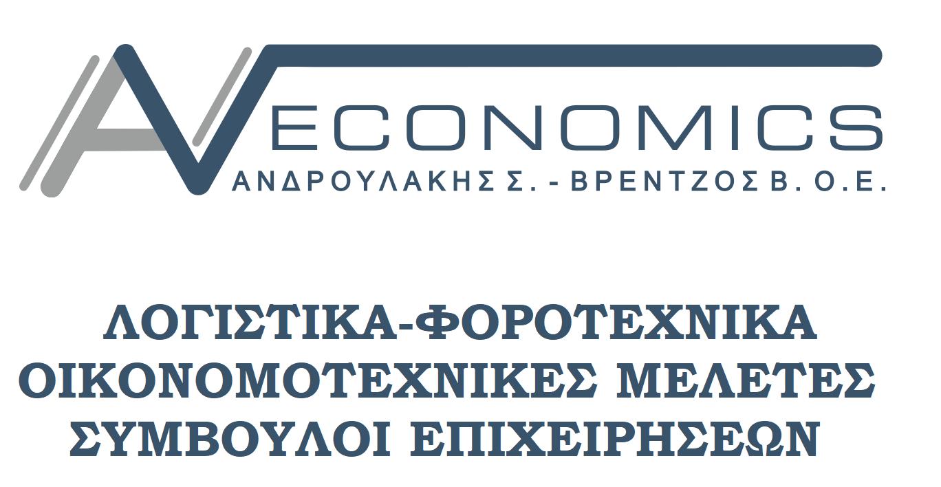 av-economics.gr